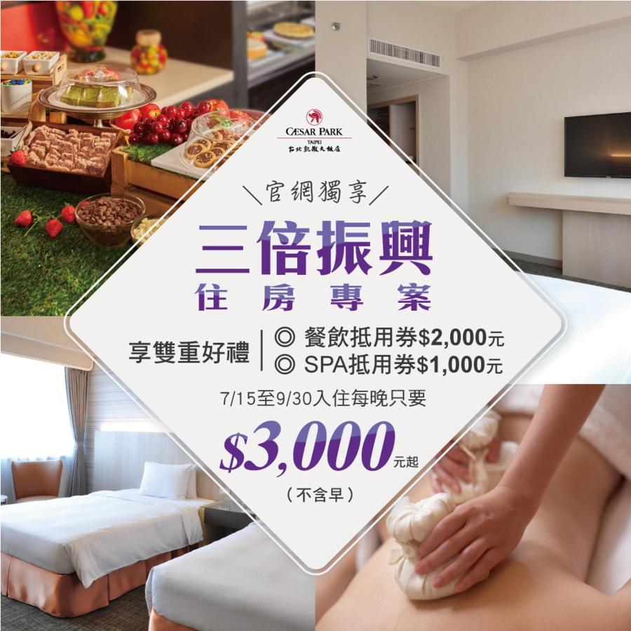 振興三倍券怎麼用最實在?台北凱撒大飯店就離你一步之遙!
