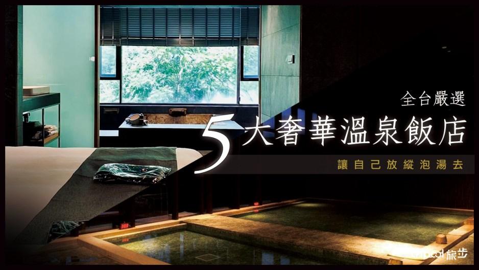 tripool 旅步|5大奢華溫泉飯店